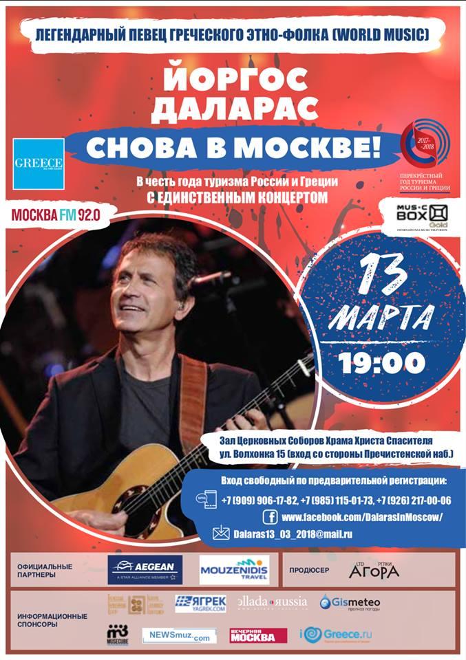 http://www.ellada-russia.gr/files/greek/28168666_161596117978611_5009465754969849025_n.jpg