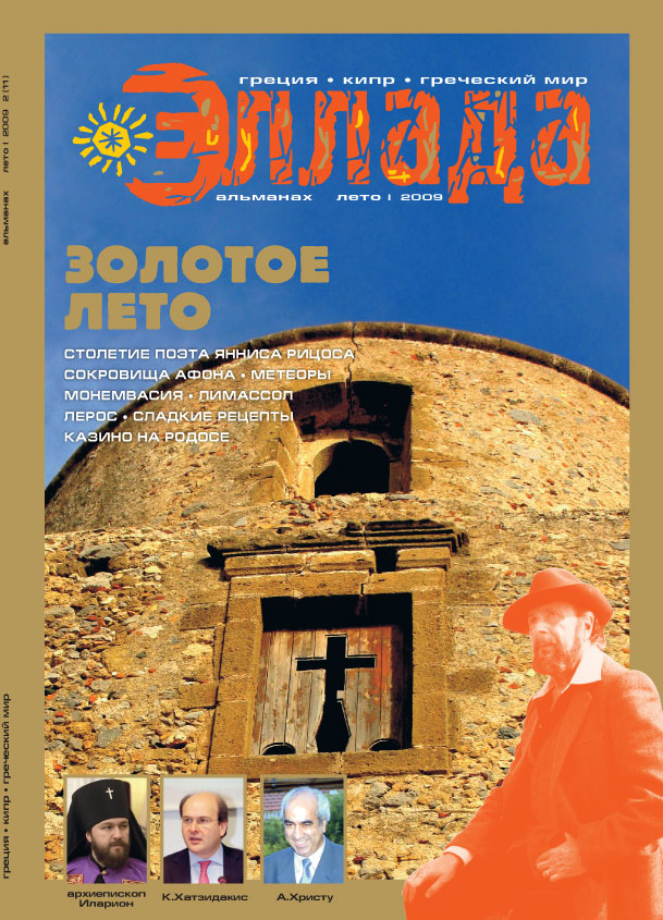 images/greek/Ellada%20Covers/cover_11.jpg