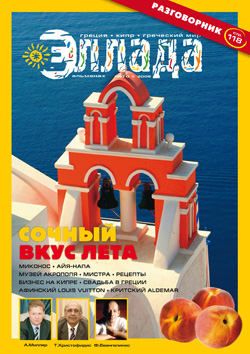 images/greek/Ellada%20Covers/cover_12.jpg