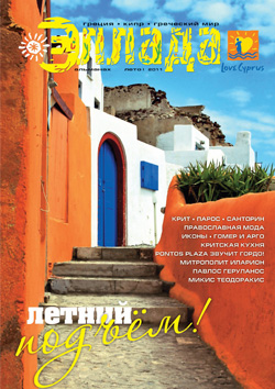 images/greek/Ellada%20Covers/cover_21.jpg