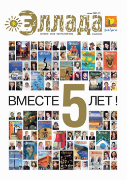 images/greek/Ellada%20Covers/cover_24.jpg