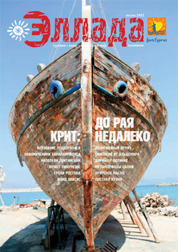 images/greek/Ellada%20Covers/cover_25.jpg