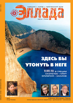 images/greek/Ellada%20Covers/cover_6.jpg