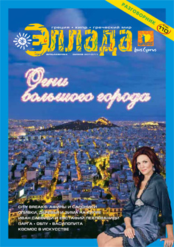 images/greek/Ellada%20Covers/tefxos_19.jpg