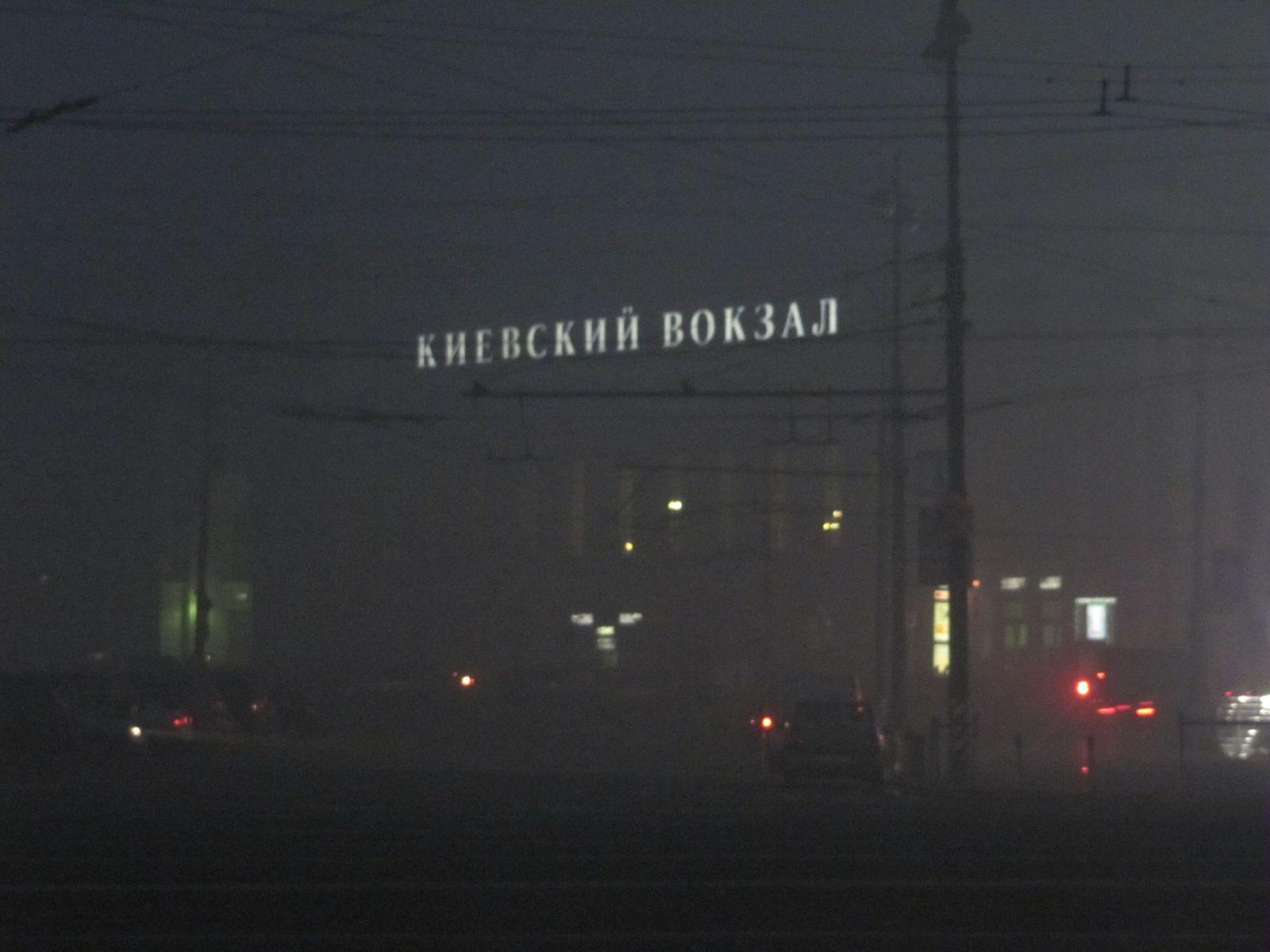 Πλατεία Ευρώπης ,σιδηροδρομικός Σταθμός του Κιέβου,ώρα 05.30.Κανονικά έπρεπε να είχε ήδη ξημερώσει.
