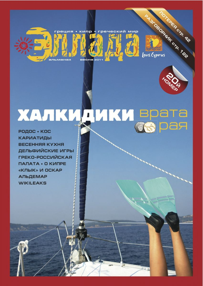 images/greek/Periodiko/tefxos%2020/cover_NEW1preview.jpg